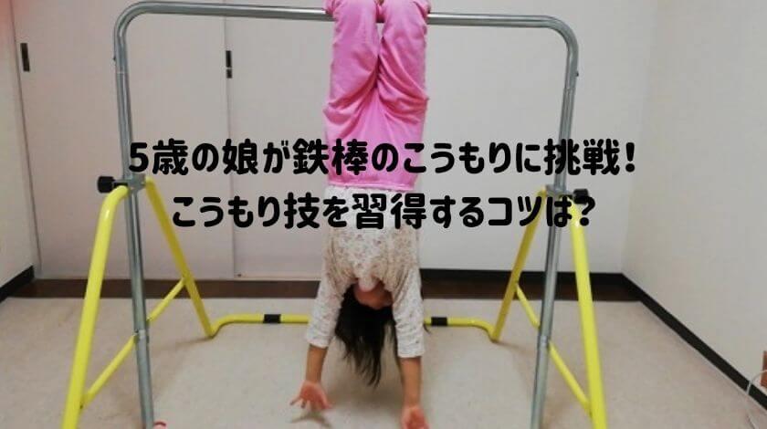 5歳の娘が鉄棒のこうもりに挑戦! こうもり技を習得するコツは?