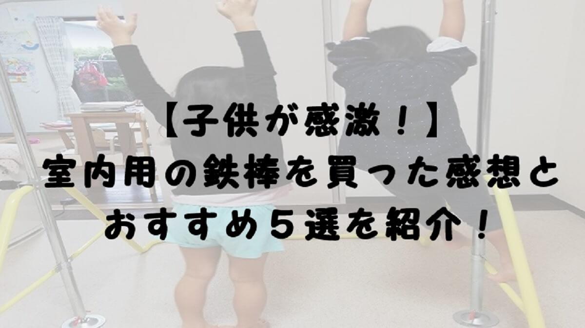 【子供が感激!】室内用の鉄棒を買った感想とおすすめ5選を紹介!