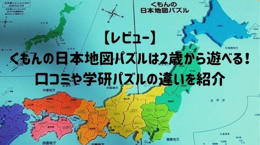 【レビュー】くもんの日本地図パズルは2歳から遊べる!口コミや学研パズルの違いを紹介