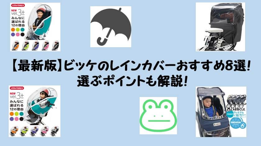 【最新版】ビッケのレインカバーおすすめ8選!選ぶポイントも解説!