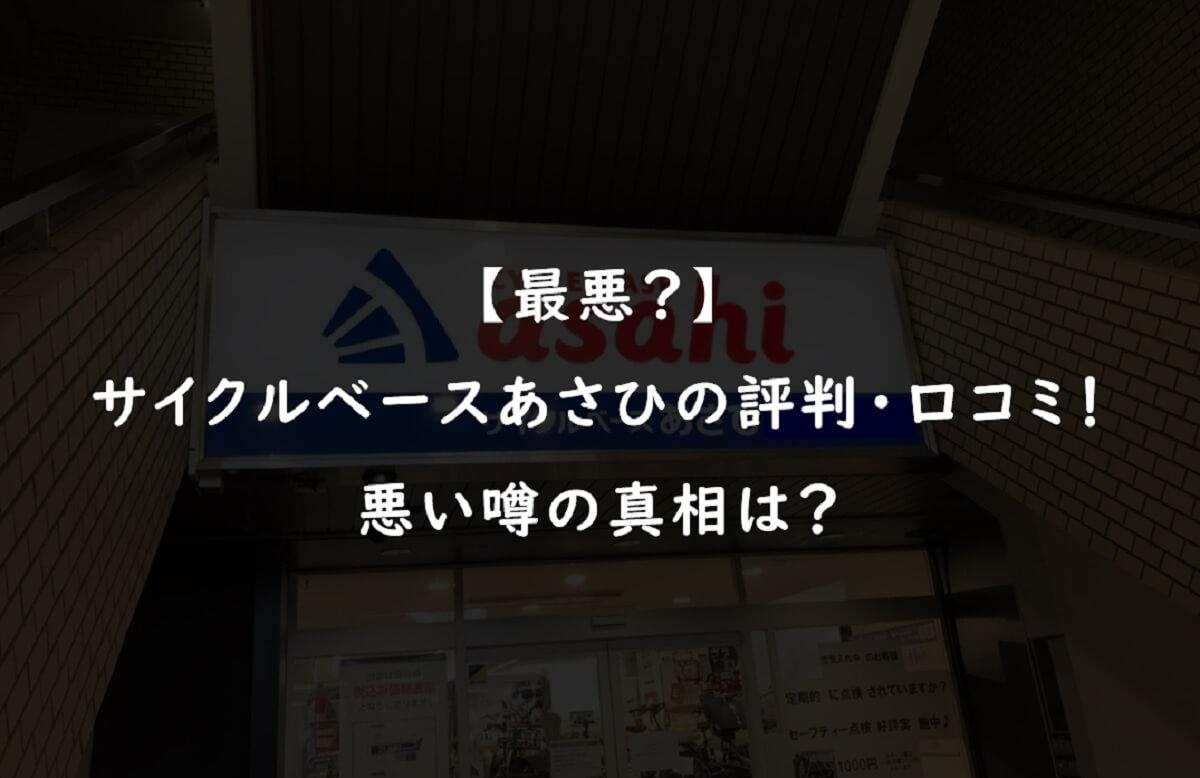【最悪?】サイクルベースあさひの評判・口コミ!悪い噂の真相は?