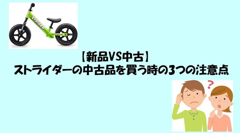 【新品VS中古】ストライダーの中古品を買う時の3つの注意点