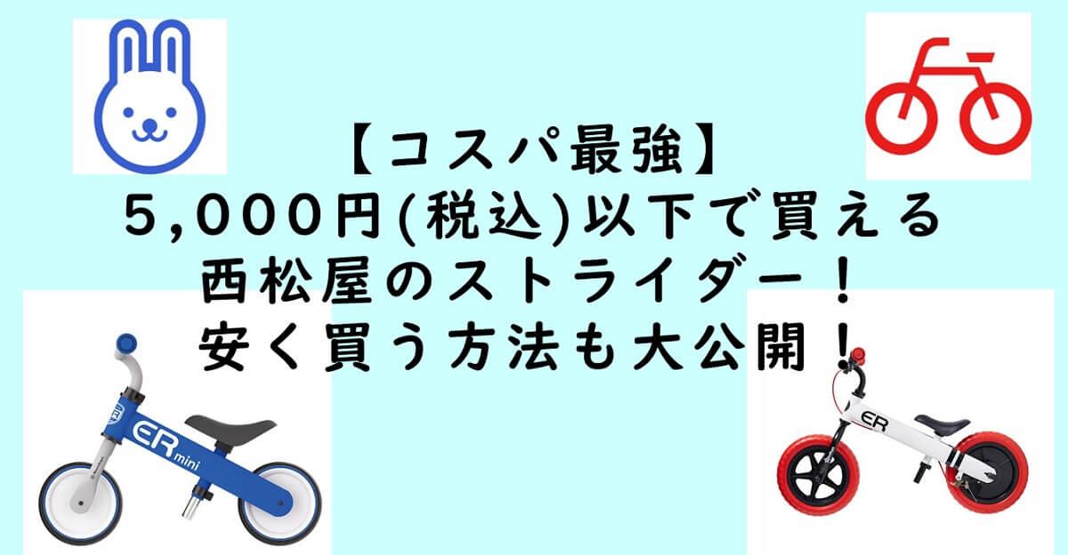 【コスパ最強】5,000円(税込)以下で買える西松屋のストライダー!安く買う方法も大公開!