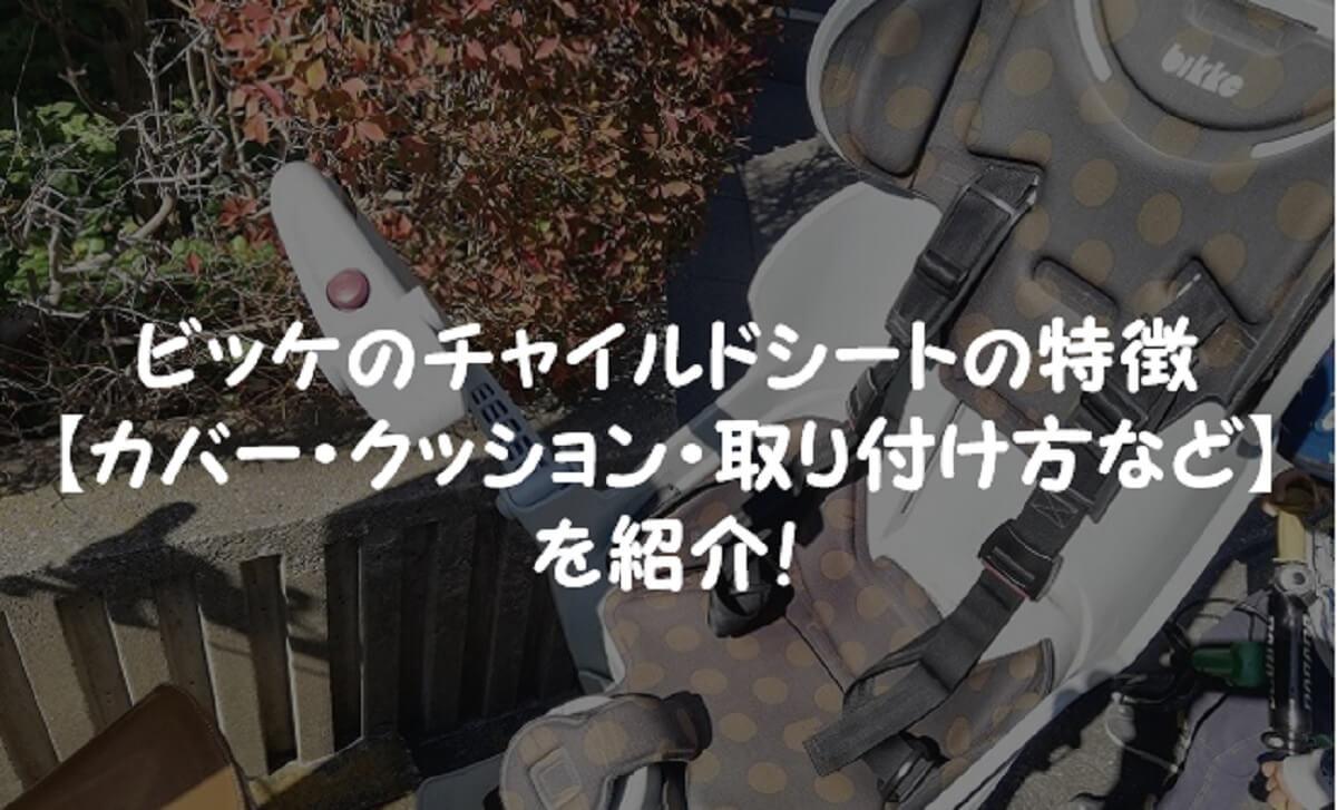 ビッケのチャイルドシートの特徴【カバー・クッション・取り付け方など】を紹介!