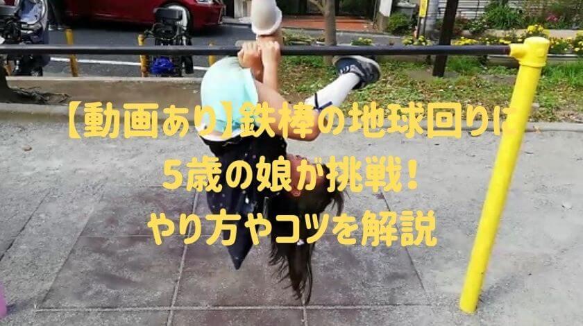 【動画あり】鉄棒の地球回りに 5歳の娘が挑戦! やり方やコツを解説