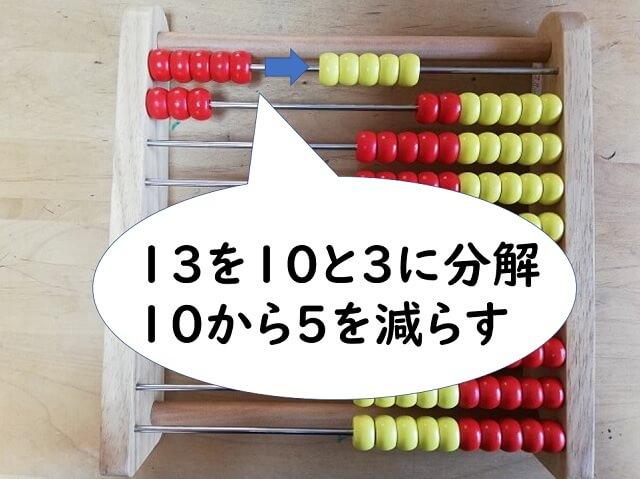13を10と3に分解