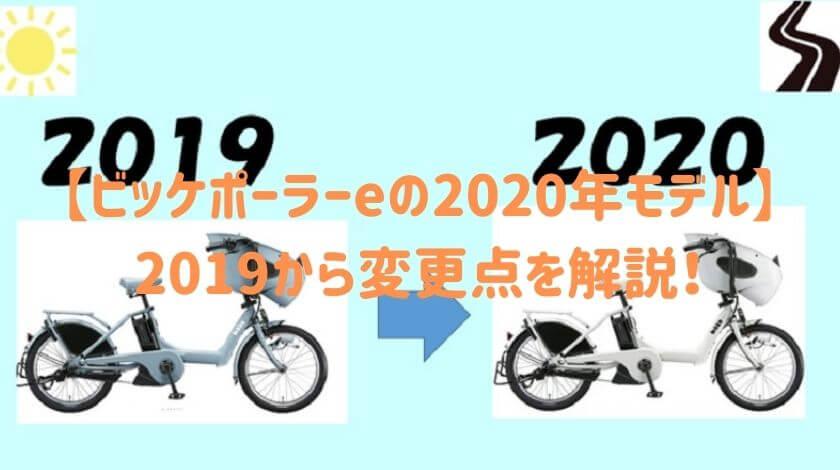 【ビッケポーラーeの2020年モデル】2019から変更点を解説!