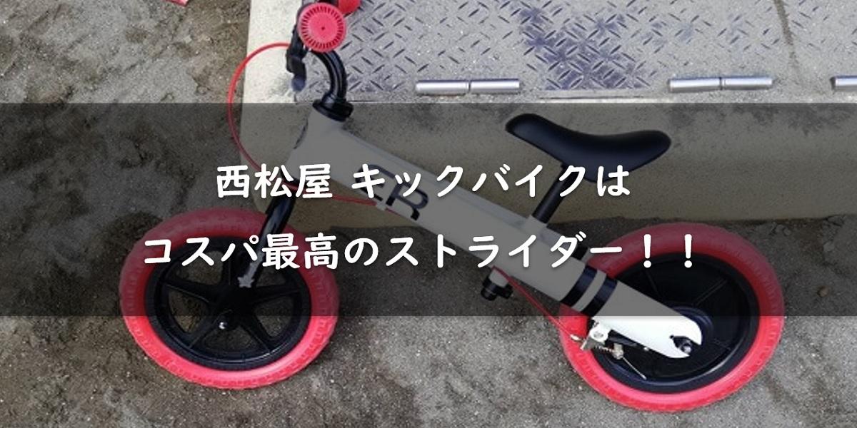 【コスパ最強】西松屋のキックバイクはストライダーにない魅力が満載!