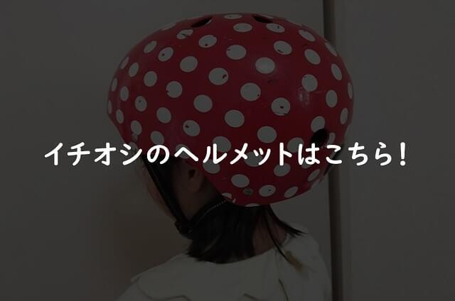 イチオシのヘルメットはこちら!