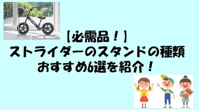 【必需品!】ストライダーのスタンドの種類・おすすめ6選を紹介!