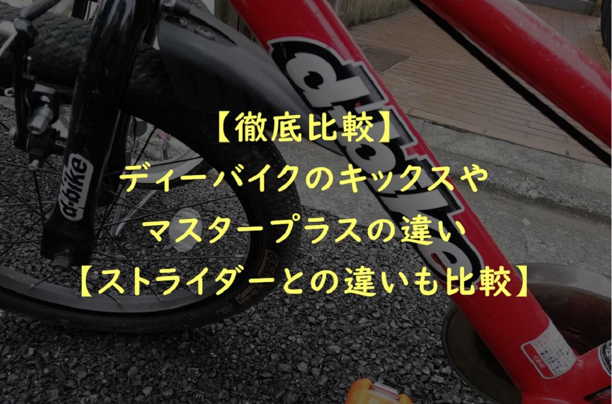 【徹底比較】ディーバイクのキックスやマスタープラスの違い【ストライダーとの違いも比較】