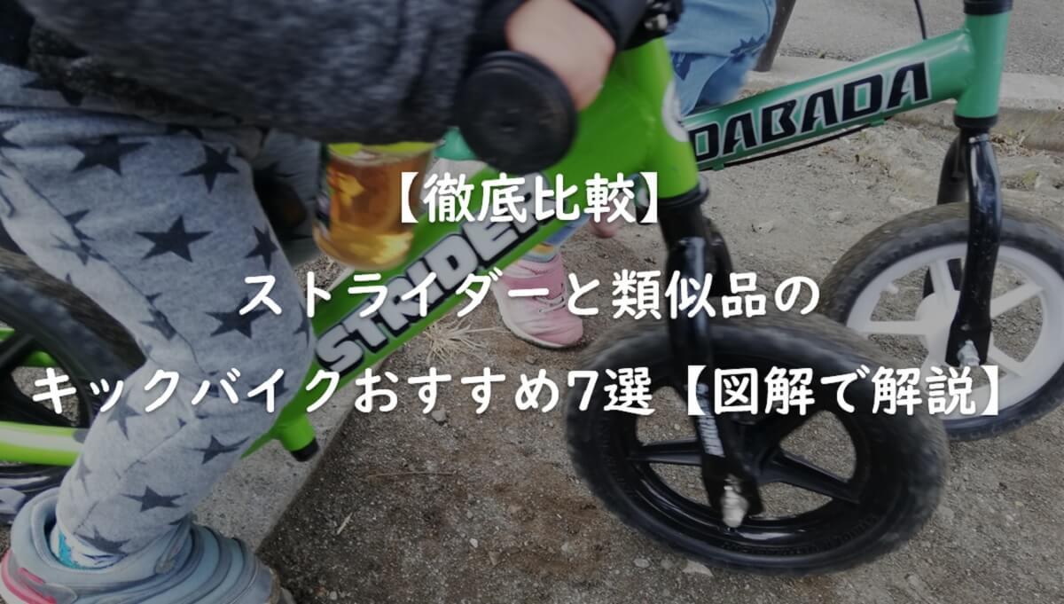 【徹底比較】ストライダーと類似品のキックバイクおすすめ7選【図解で解説】