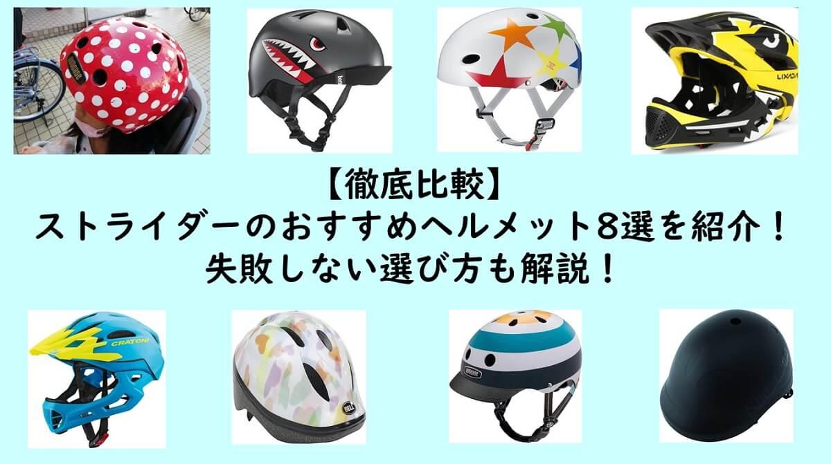【徹底比較】ストライダーのおすすめヘルメット8選!失敗しない選び方も解説!