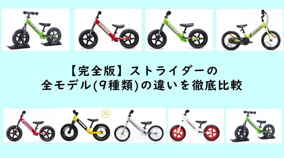 【完全版】ストライダーの全モデル(9種類)の違いを徹底比較
