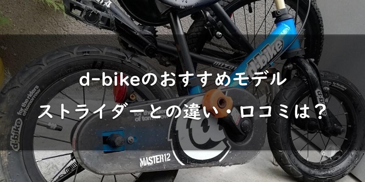 【人気】Dバイクのマスタープラス!ストライダーとの違い・口コミは?
