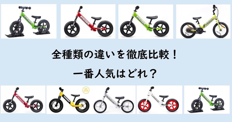 【完全版】ストライダーの全種類の違いを徹底比較!一番人気はどれ?