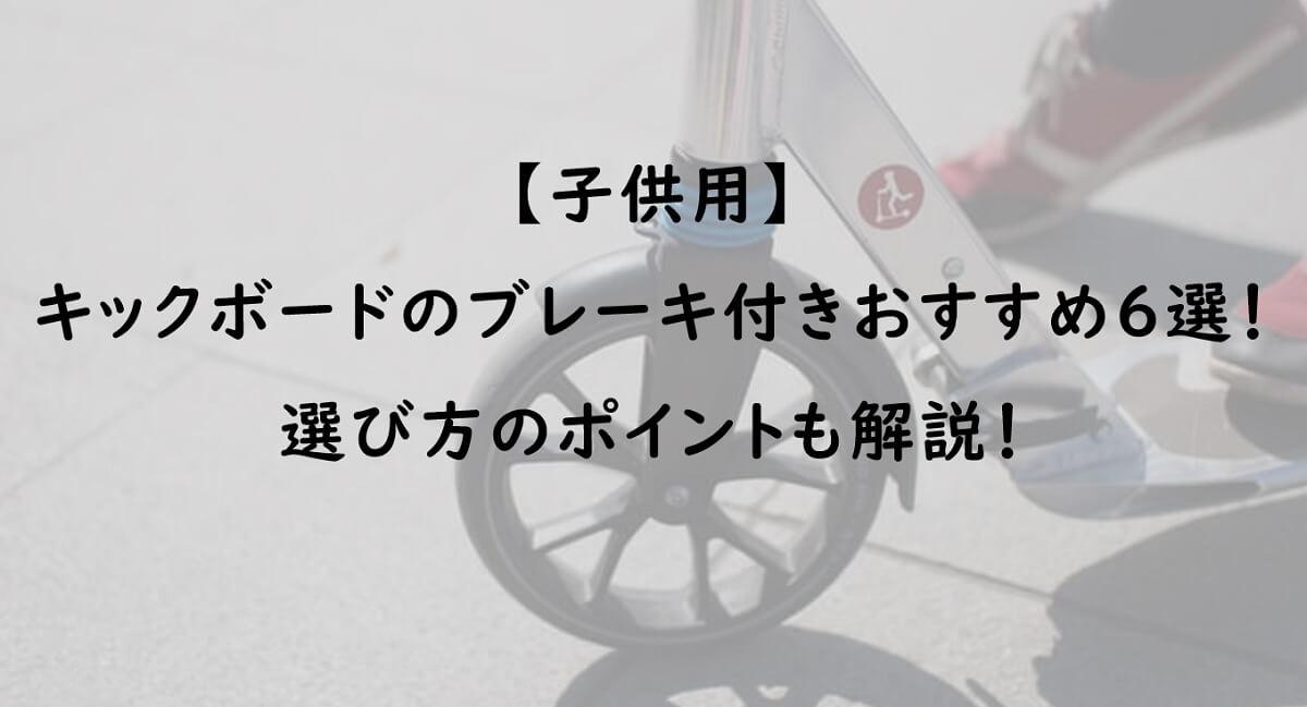 【子供用】キックボードのブレーキ付きおすすめ6選!選び方のポイントも解説!