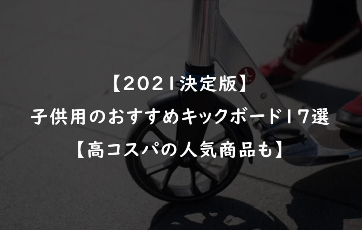 【2021決定版】子供用のおすすめキックボード17選【高コスパの人気商品も】