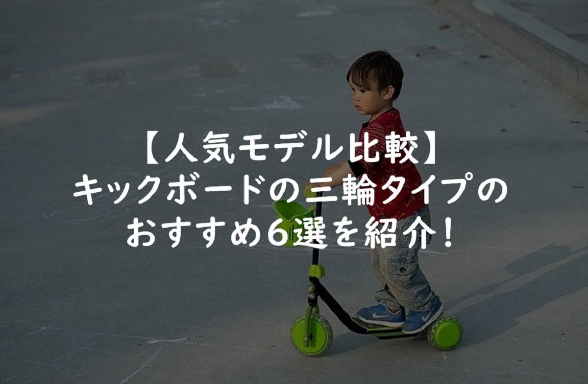 【人気モデル比較】キックボードの三輪タイプのおすすめ6選を紹介!