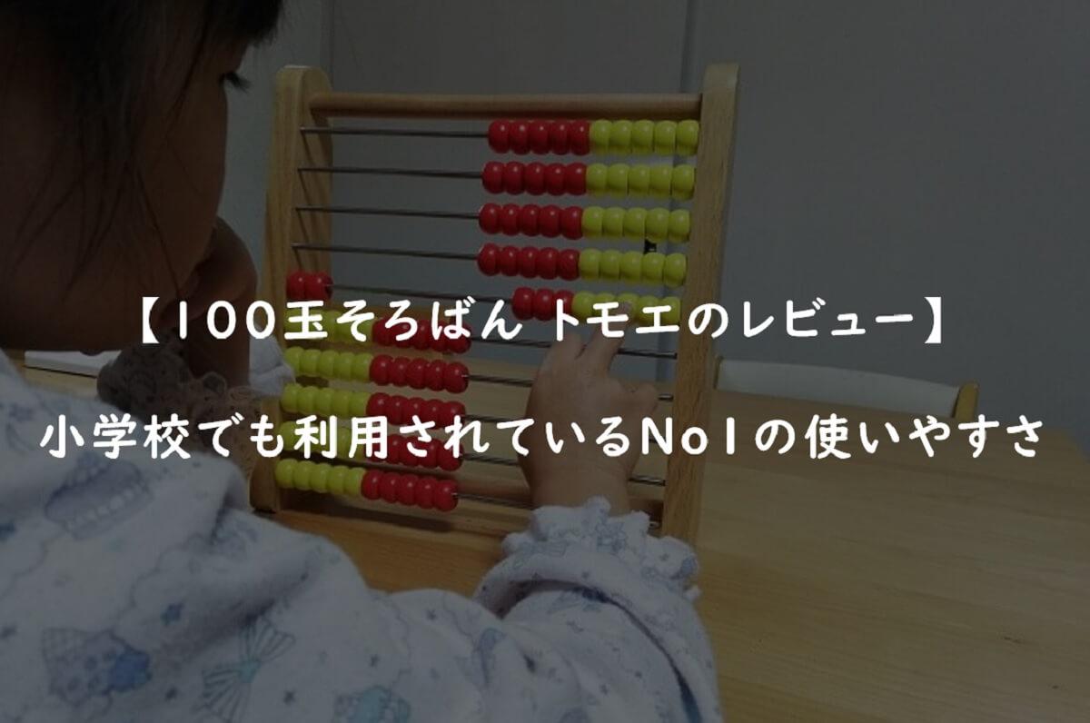 【100玉そろばん トモエのレビュー】小学校でも利用されているNo1の使いやすさ