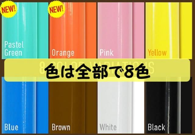 選べる色が8色と豊富