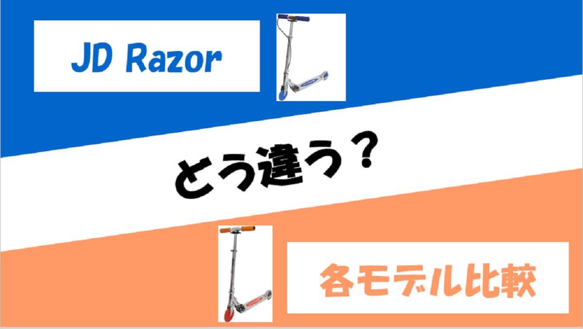 【徹底比較】キックボード JDRazorの各モデルの違いを解説!【比較表や相関図あり】