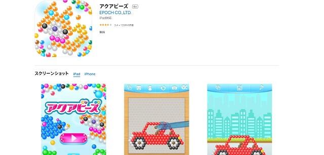 アクアビーズのアプリ