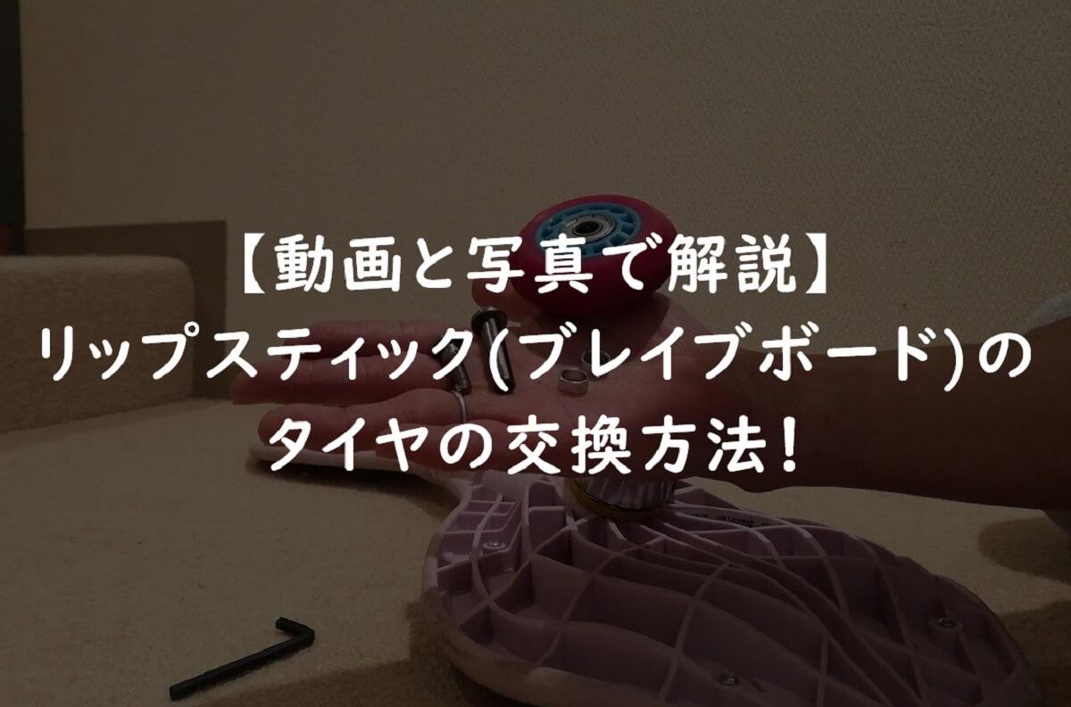 【動画と写真で解説】リップスティック(ブレイブボード)のタイヤの交換方法!