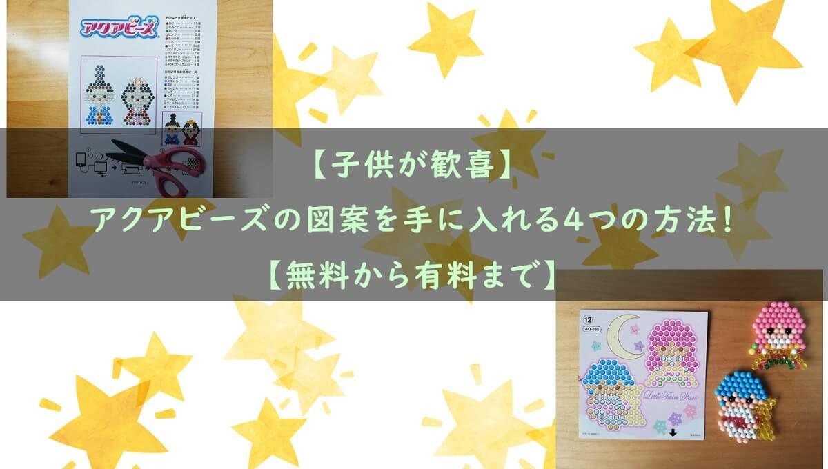 【子供が歓喜】アクアビーズの図案を手に入れる4つの方法!【無料から有料まで】