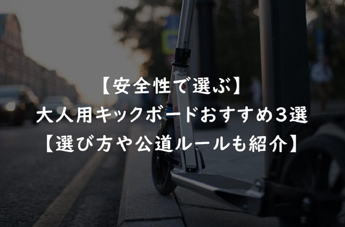 【安全性で選ぶ】大人用キックボードおすすめ3選【選び方や公道ルールも紹介】