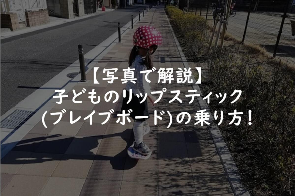 【写真で解説】子どものリップスティック(ブレイブボード)の乗り方!
