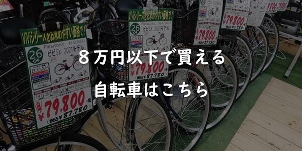 8万円以下で買える自転車はこちら