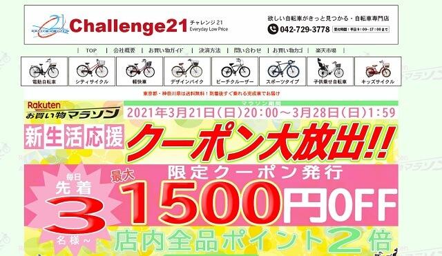 チャレンジ21