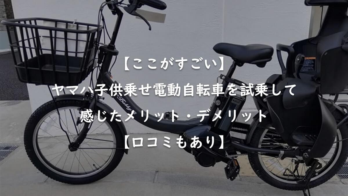 【ここがすごい】ヤマハ子供乗せ電動自転車を試乗して感じたメリット・デメリット【口コミもあり】