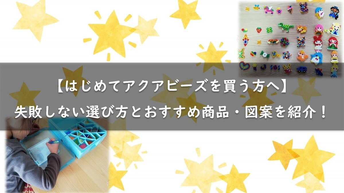 【読まないと損】はじめてアクアビーズを買う人のおすすめ品・図案を紹介!