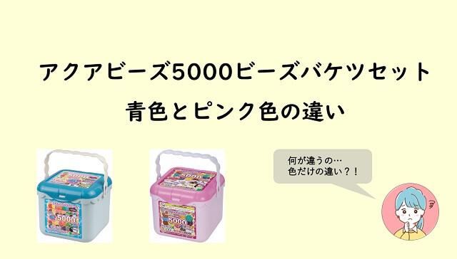 アクアビーズ5000ビーズバケツセットの青色とピンク色の違い