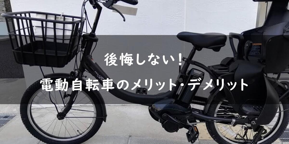 【後悔しない】電動自転車のメリット・デメリットは何? を知ろう!