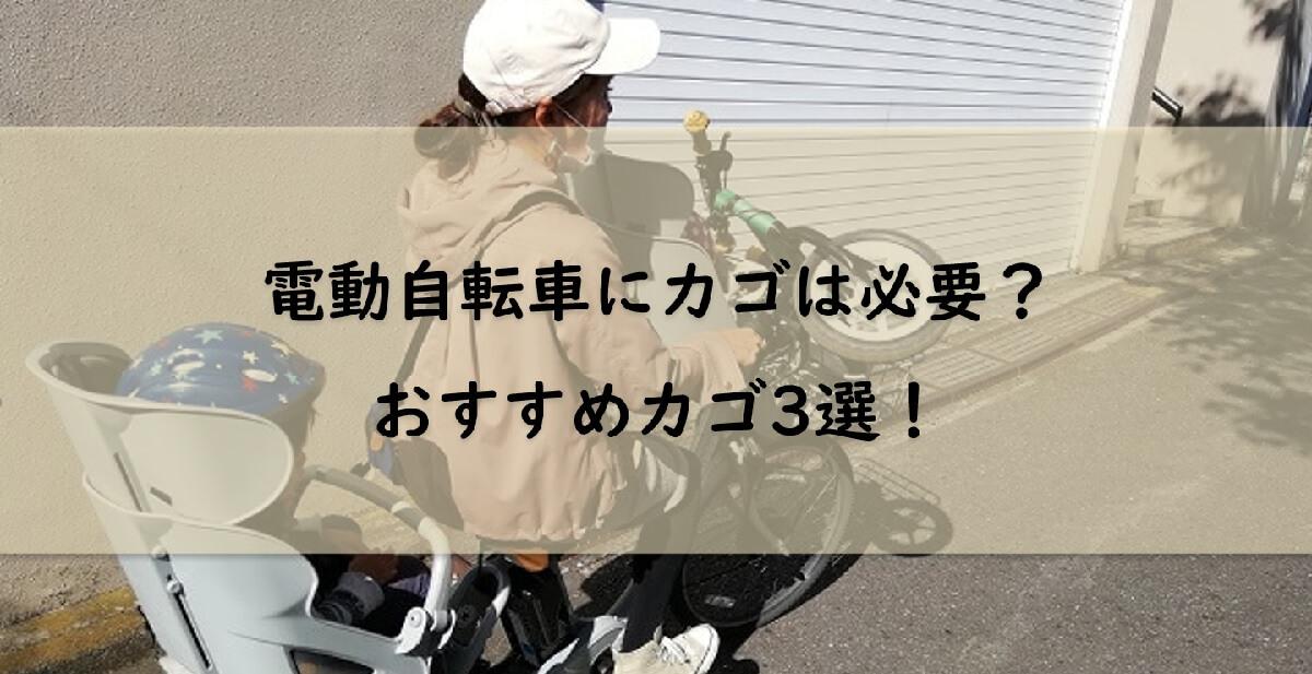 【いるいらない?】子ども乗せ電動自転車にカゴは必要?人気商品やカバーを紹介!
