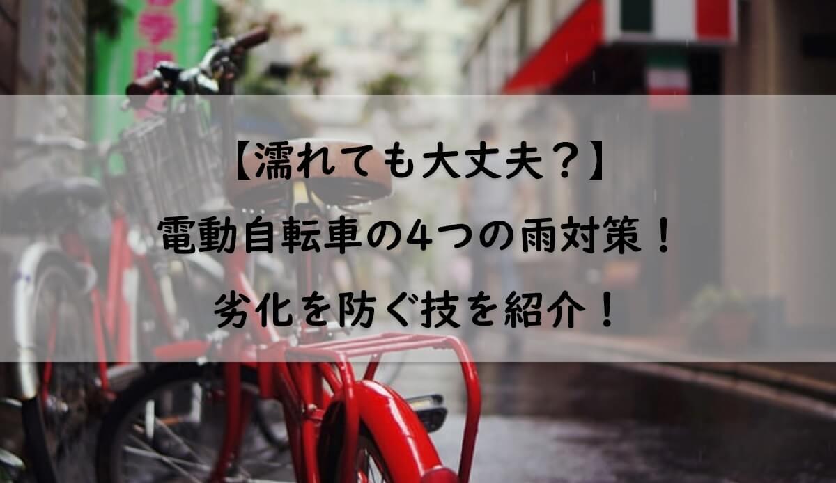 【濡れても大丈夫?】電動自転車の4つの雨対策!劣化を防ぐ技を紹介!