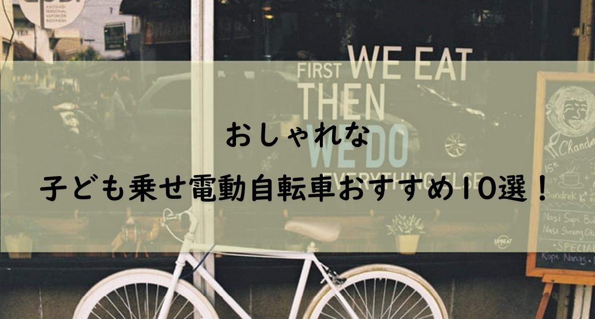 【大注目】おしゃれな子ども乗せ電動自転車おすすめ10選!