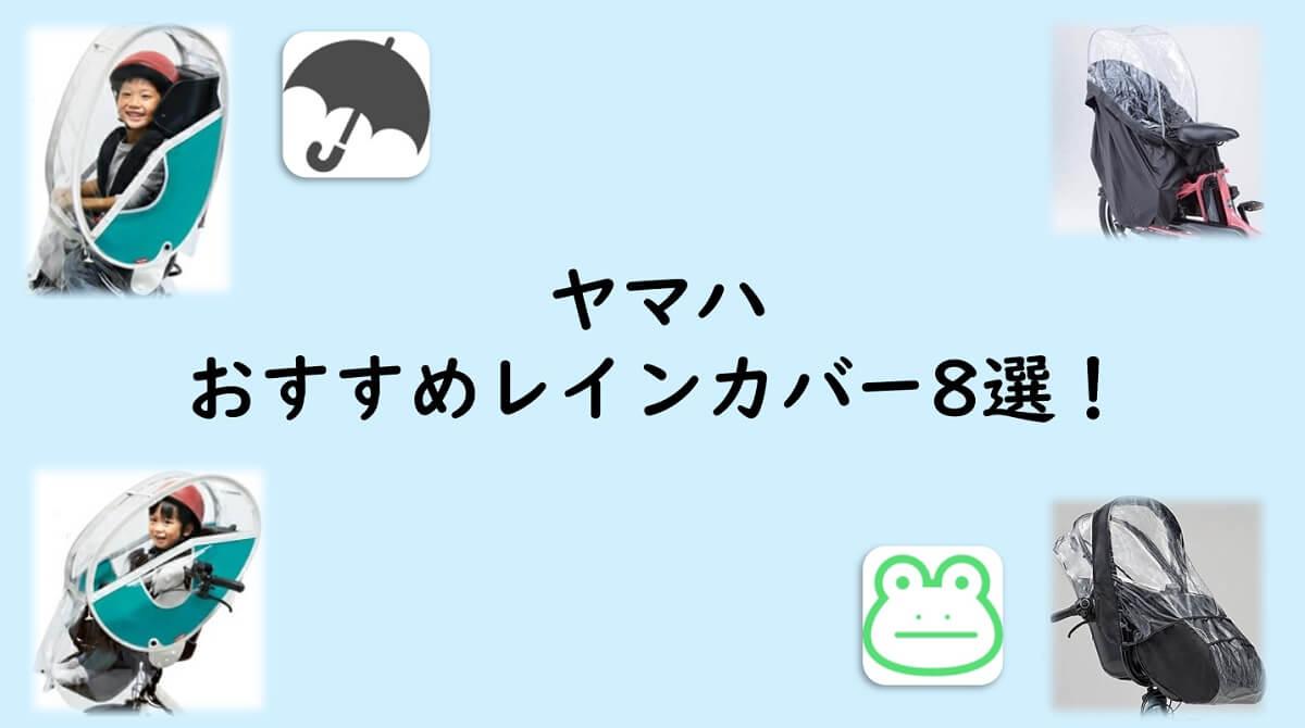 【最新版】ヤマハ子供乗せ電動自転車のおすすめレインカバー8選!