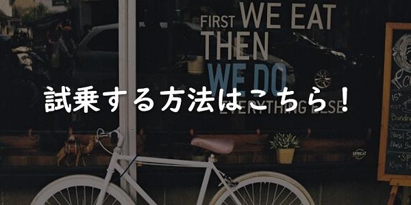 電動自転車を試乗する方法はこちら!