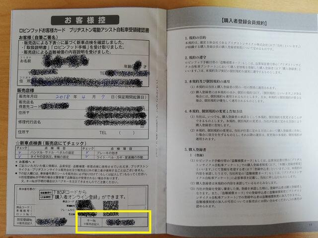 自転車の保証書