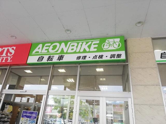 イオンバイクってどんなお店?