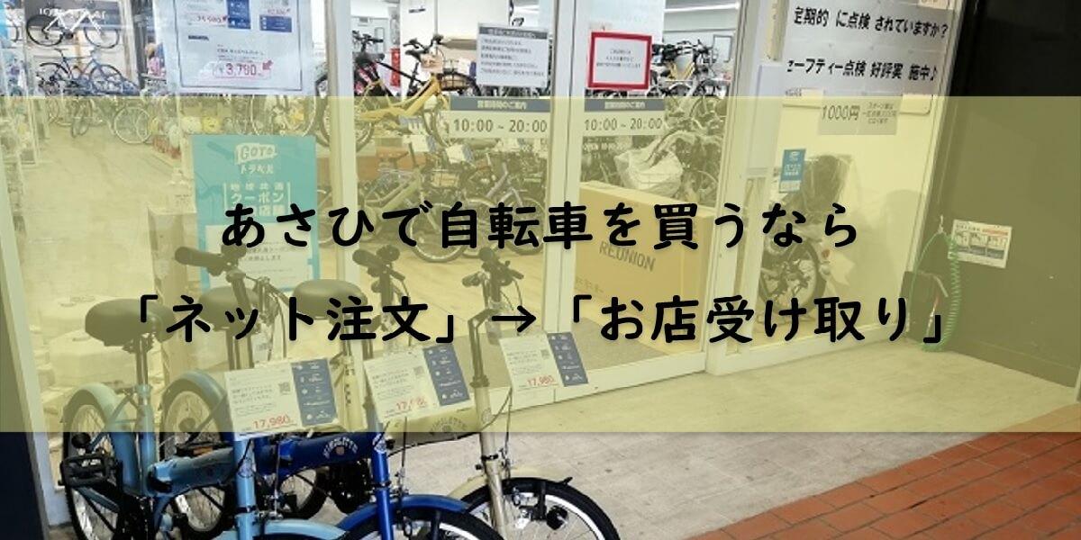 【超便利】あさひで自転車を買うならネット注文→お店受け取り【メリット・デメリット】