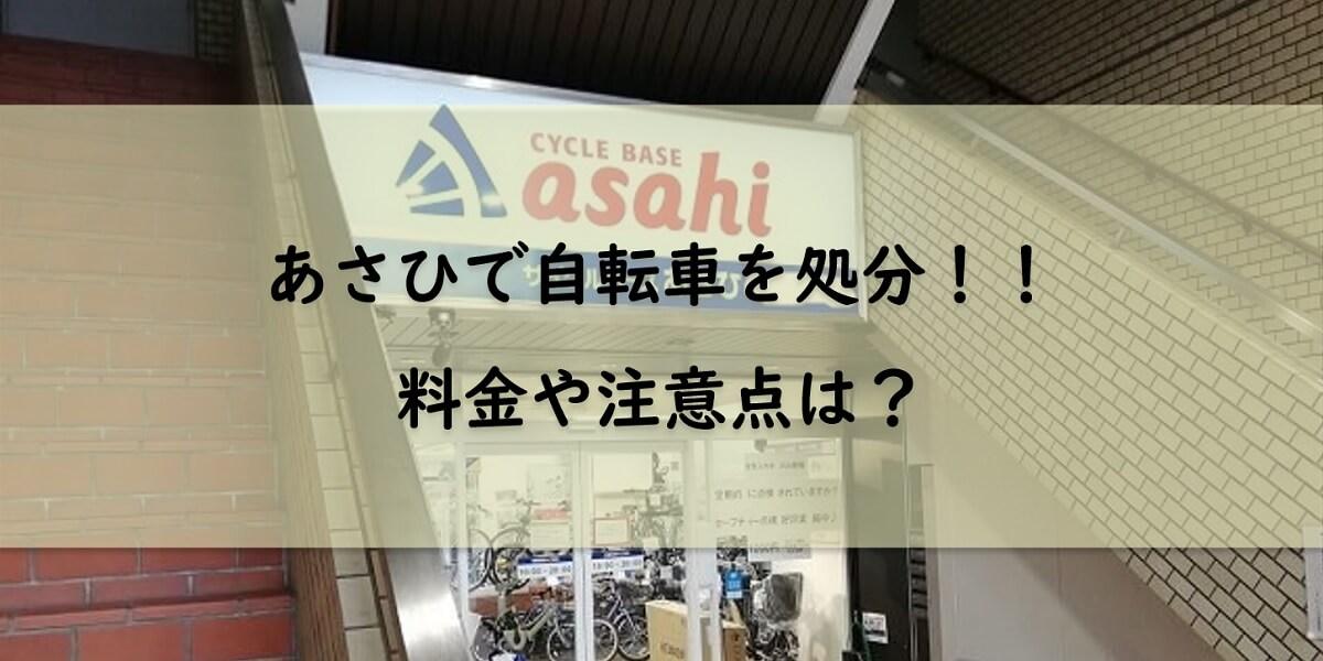 【いくら?】あさひで自転車を処分する料金や注意点!費用をおさえる方法も紹介