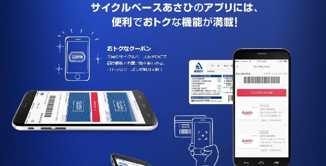 あさひの携帯アプリ