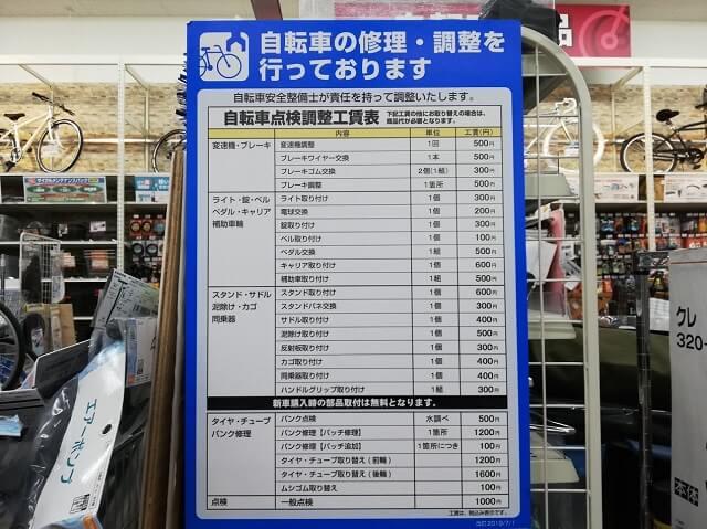 DCM自転車修理料金一覧表