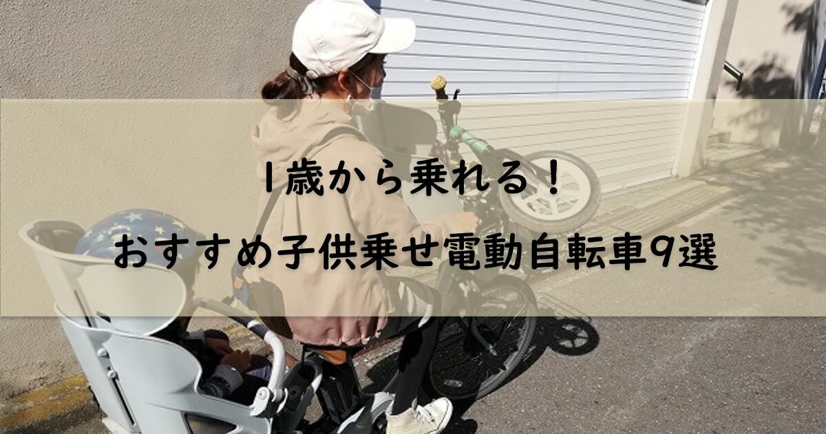 【1歳から】おすすめ子供乗せ電動自転車9選!後ろと前どっち派?