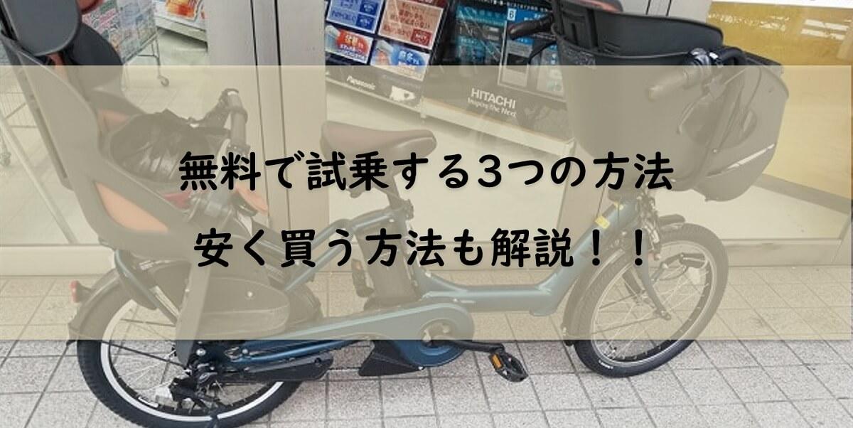 【無料】電動自転車を試乗する3つの方法!注意するポイントも解説